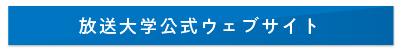 放送大学公式ウェブサイト