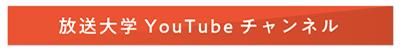 放送大学You Tubeチャンネル