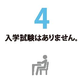 4 入学試験はありません。