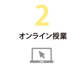2 オンライン授業
