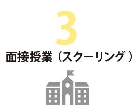 3 面接授業(スクーリング)