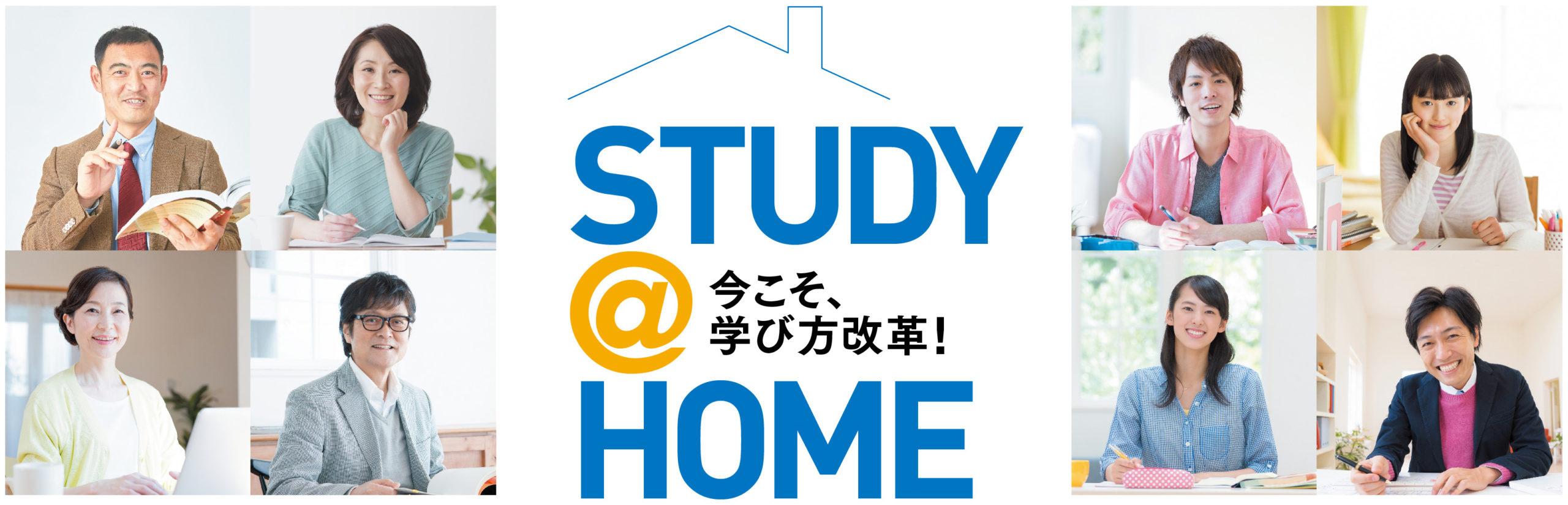 放送大学ウェブマガジン ON AIR WEB