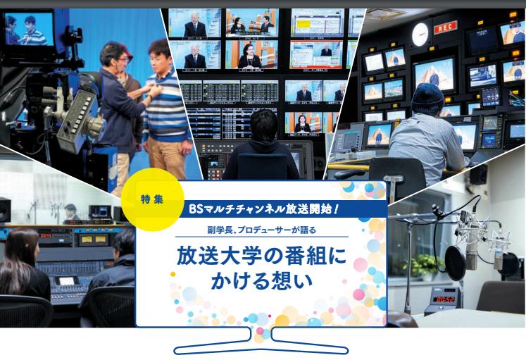 BSマルチチャンネル放送開始!
